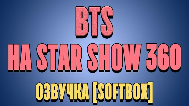 Озвучка [SoftBox] BTS на Star Show 360 - Тестовая трансляция