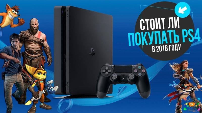 СТОИТ ЛИ ПОКУПАТЬ PlayStation 4 PRO или PS4 Slim в 2018 году | МНЕНИЕ