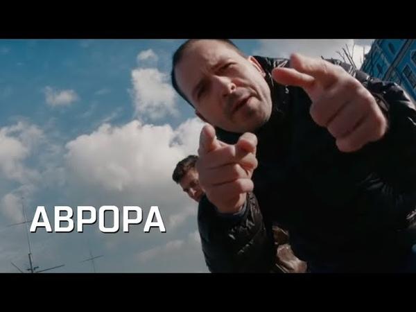 Аврора - Джанни Родари
