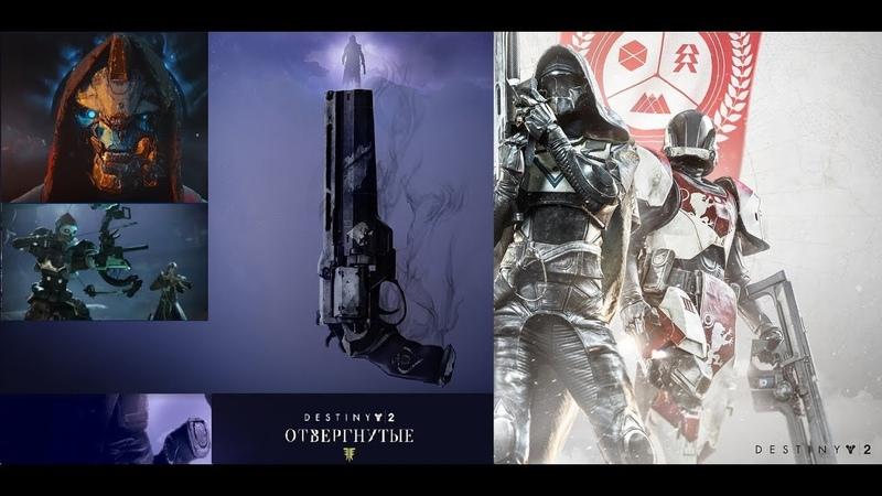 Destiny 2 Луки Важные изменения в боеприпасах Подтвержденная смерть Кейда