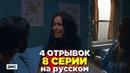 Ходячие мертвецы 9 сезон 8 серия - Мидфинал - 4 отрывок на русском