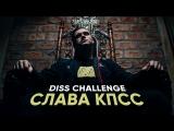 СОБОЛЕВ - ОТВЕТ ГНОЙНОМУ [DISS CHALLENGE] (1080p FullHD)