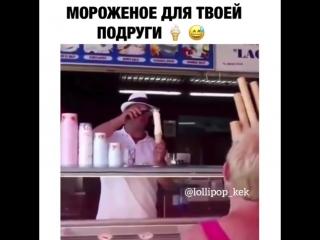 Мороженое для твоей подруги.mp4