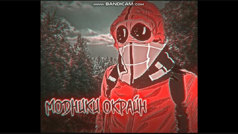 Модники Окрайн