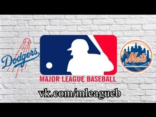 Los Angeles Dodgers vs New York Mets | 24.06.2018 | NL | MLB 2018 (3/3)