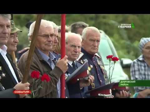 Захоронение 55 воинов прошло в селе Голубея 19 09 18