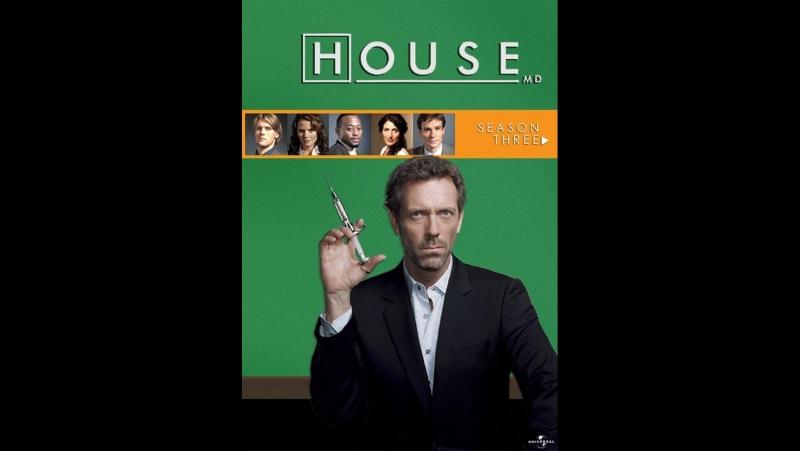 Доктор Хаус (House M.D.) - (3 сезон)