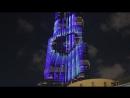 Лазерное шоу 1.Бурж Халифа.Дубай.