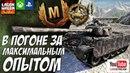 В погоне за максимальным опытом Т 44 100 ВОЛК World Of Tanks Console WOT XBOX PS4