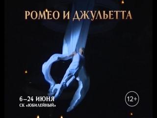 Ромео и Джульетта. С 6 по 24 июня. ДС Юбилейный. Санкт-Петербург.