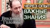 Читайте древних Святых Отцов! Головин Владимир
