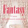FANTASY | Салон интерьерного текстиля