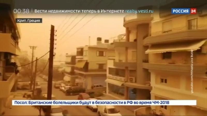 Новости на «Россия 24» • На Крит обрушилась песчаная буря