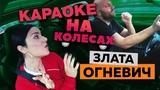 Караоке на колесах: Злата Огневич перепела хиты группы Kazka, Время и Стекло и NK