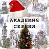 Академия Сербия