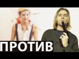 Курт Кобейн VS Рома Жёлудь