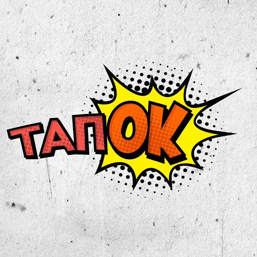 Афиша Саратов тапОК / 10 лет / САРАТОВ / 16.10 / + это другое