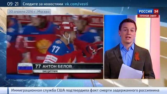 Новости на Россия 24 • Сегодня объявят окончательный состав сборной России на ЧМ-2016 по хоккею