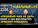 Новости Навальный за весь день 23 апреля 2018 Навальный live новости 23 04 18