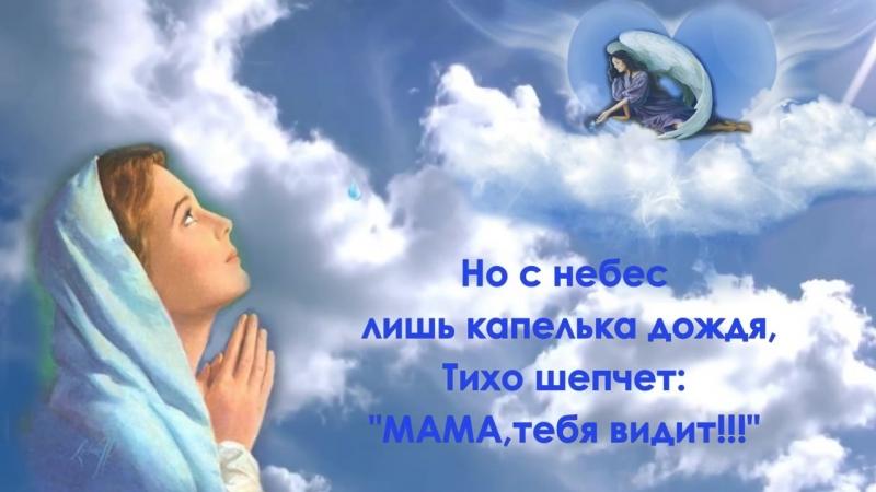 Памяти всех матерей, ушедших от нас... (1)