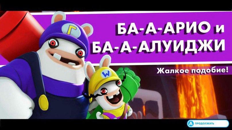 Мнение о Mario+Rabbids Kingdom Battle от Константина. 3