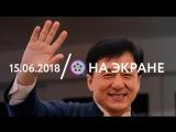 15.06 | НА ЭКРАНЕ: боевик с Джеки Чаном