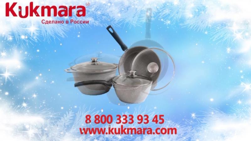 Встречайте Новый год с Kukmara!