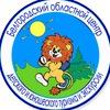 Белгородский областной Центр туризма и экскурсий