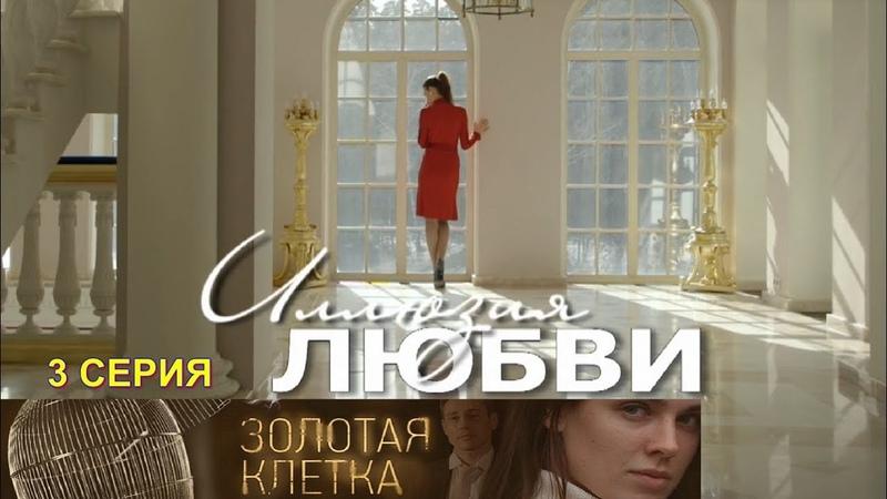 ЗОЛОТАЯ КЛЕТКА Иллюзия любви Сериал Россия * 3 Серия Мелодрама Криминал HD 1080p