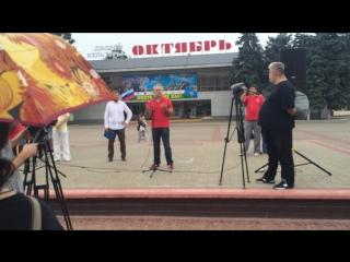 Митинг в Волгодонске, 4.08.2018. - ч. 1 (Е.И. Бессонов)