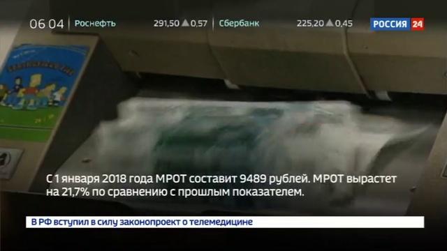 Новости на Россия 24 • С 1 января вырастут МРОТ и зарплаты бюджетников