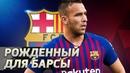 Лучший новичок Барселоны АРТУР || Заменит Хави в будущем?