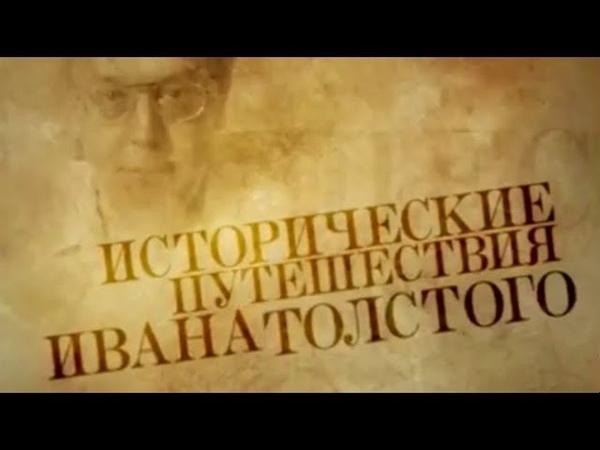 Исторические путешествия Ивана Толстого. Неверный звук