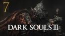 Прохождение Dark Souls 3 - Часть 7 - Босс: