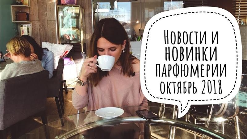 Новости и новинки парфюмерии 2018 Сентябрь FiFi InterCHARM Brocard Heeley Dolce Gabbana