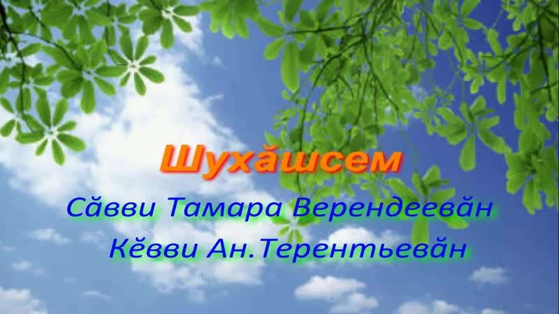 Шухăшсем_(2)_(Т.Верендеева_А.Тер-ев)