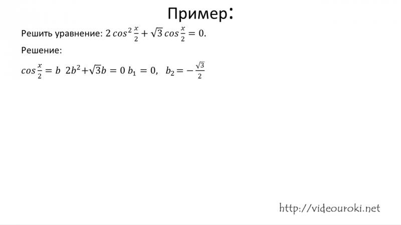 23. Тригонометрические уравнения