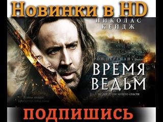 Новинки кино Время ведьм HD