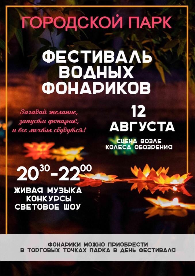 12.08 Фестиваль Фанариков на воде в Саратовском Городском Парке!