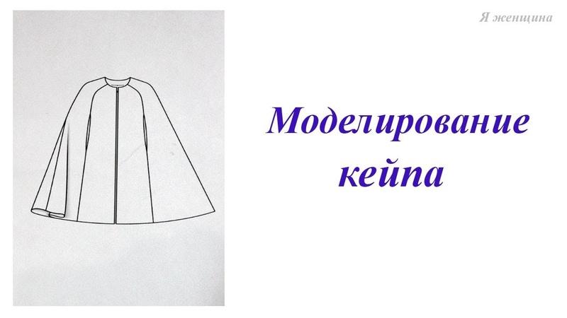 Моделирование кейпа по просьбе подписчиков