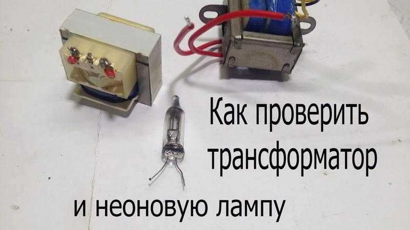 Как проверить трансформатор и неоновую лампу.
