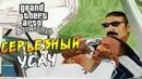 СЕРЬЕЗНЫЙ УСАЧ ► Grand Theft Auto San Andreas 15