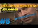 Смешные моменты БУЛКИНА 5