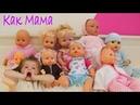 Кира как мама Играет в дочки матери с куклами беби бон кормит и купает. Видео для детей. Ляля