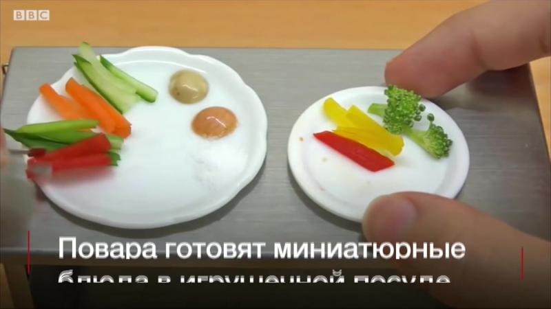 Миниатюрная еда - новая кулинарная мода