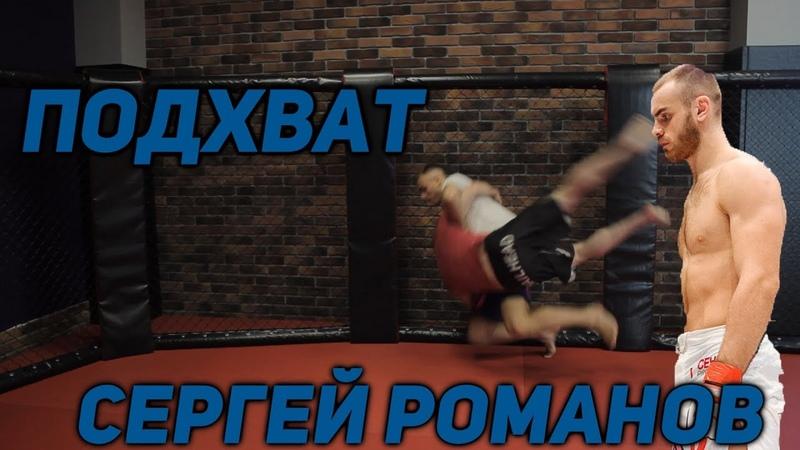 Бросок подхват в ММА техника смешанных единоборств от Сергея Романова