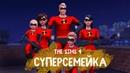 The Sims 4 CAS / СУПЕРСЕМЕЙКА /THE INCREDIBLES