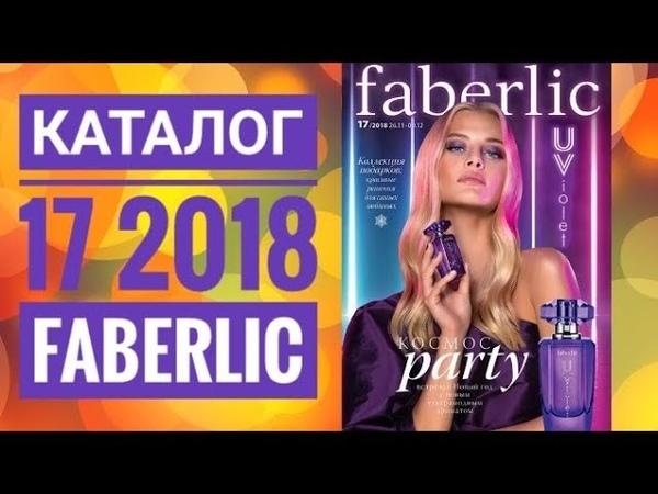 ФАБЕРЛИК НОВОГОДНИЙ КАТАЛОГ 17 2018 РОССИЯ|СМОТРЕТЬ ОНЛАЙН СУПЕР НОВИНКИ ЖИВОЙ CATALOG 17 FABERLIC