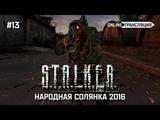 S.T.A.L.K.E.R. Народная Солянка 2016 - Бойня за тиски