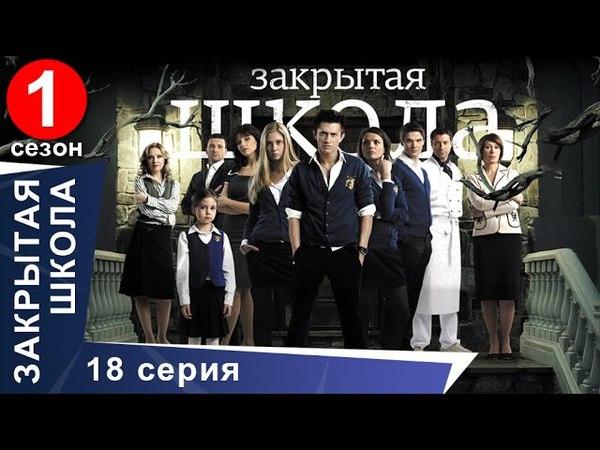 Закрытая школа Закрытая школа Фильм 1 сезон 18 серия Молодежный мистический триллер